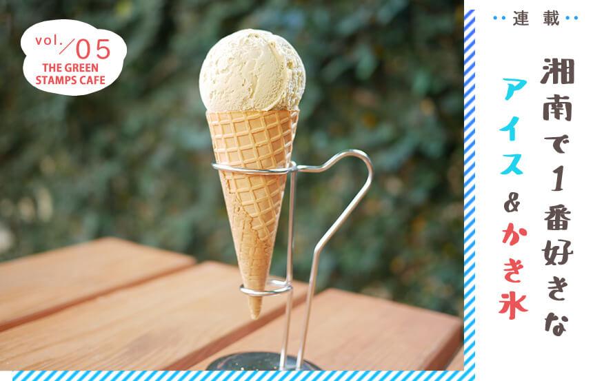 湘南で1番好きなアイス&かき氷特集 辻堂 グリーンスタンプスカフェ