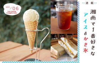湘南で1番好きなアイス&かき氷特集Vol.6 辻堂The Green Stamps cafe(グリーンスタンプスカフェ)