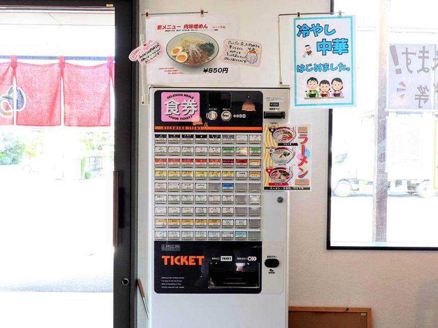 藤沢・辻堂のラーメン屋『はとり亭』の食券売機