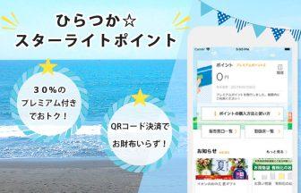 ひらつか☆スターライトポイント事前申込受付中!