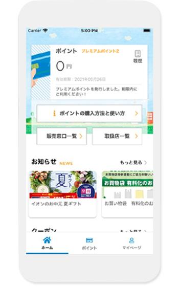 『ひらつか☆スターライトポイント』の専用アプリ画面