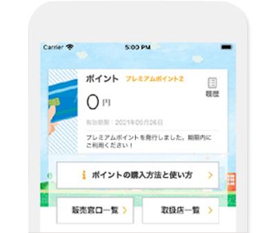 『ひらつか☆スターライトポイント』専用アプリ画面