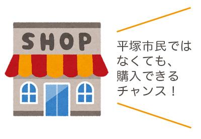 平塚市民でなくても、購入できるチャンス