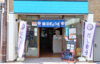鵠沼海岸の餃子専門店「鵠沼ぎょうざ」の店舗外観