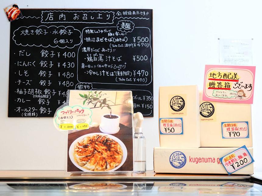 鵠沼海岸の餃子専門店「鵠沼ぎょうざ」のオンライン販売