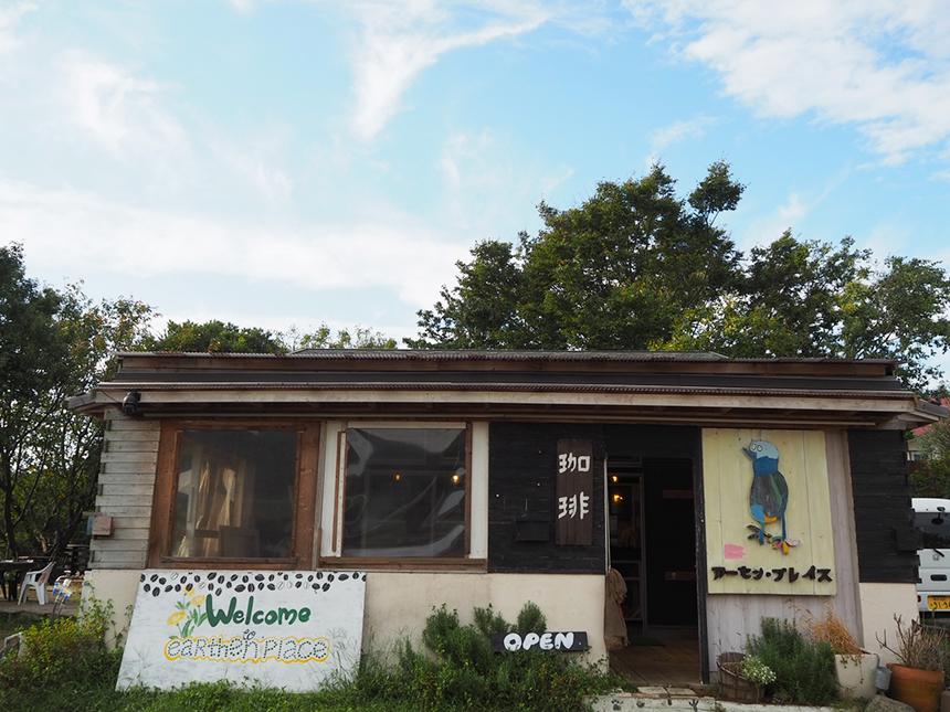葉山・湘南国際村のカフェ『アーセンプレイス』の外観