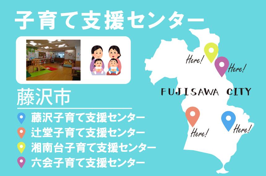 藤沢市子育て支援センター