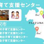 "<span class=""title"">藤沢市の子育て支援センター予約制で開所中!10月からは90分入れ替え制に</span>"