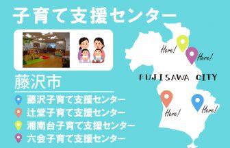 藤沢子育て支援センター