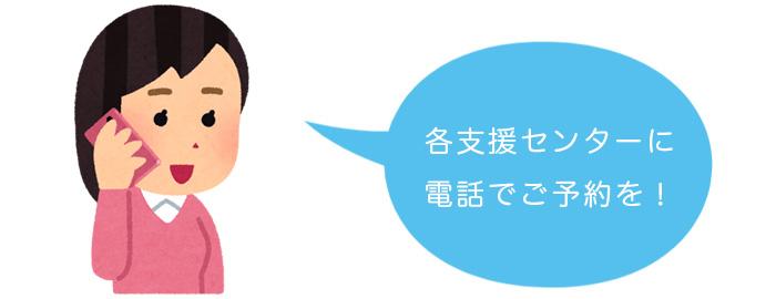 藤沢市子育て支援センターは、電話でご予約を