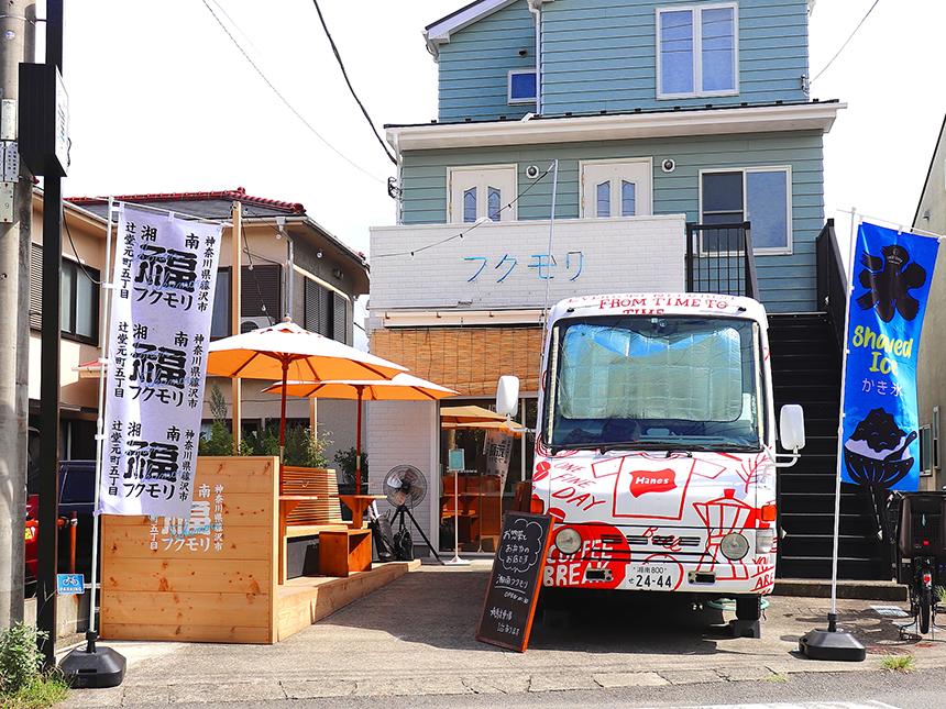 辻堂のお惣菜、お弁当のテイクアウト専門店『湘南フクモリ』の外観
