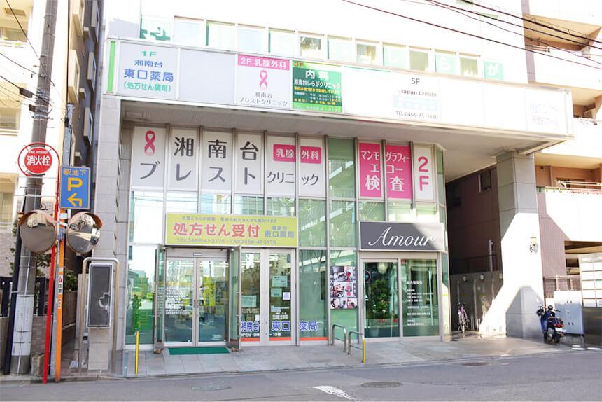 乳がん検診・母乳相談の湘南台ブレストクリニック