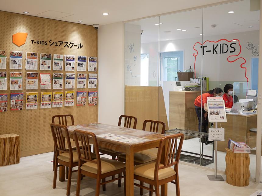 湘南T-SITEで習い事「T-KIDSシェアスクール」の受付