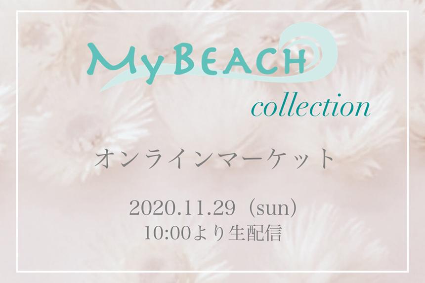 湘南・マイビーチ(My BEACH)オンラインマーケット