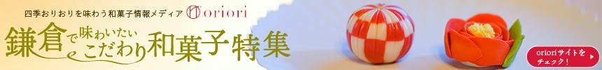 和菓子情報メディアサイト『oriori(おりおり)』