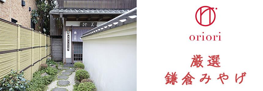 鎌倉の和菓子屋『美鈴』