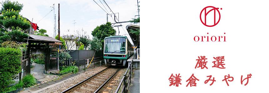 江ノ電 和田塚駅『無心庵』