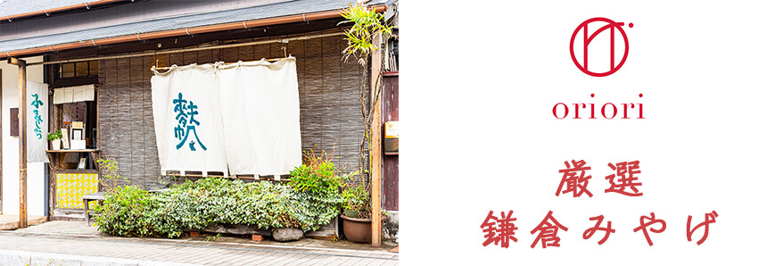 江ノ電 由比ヶ浜駅『麩帆』