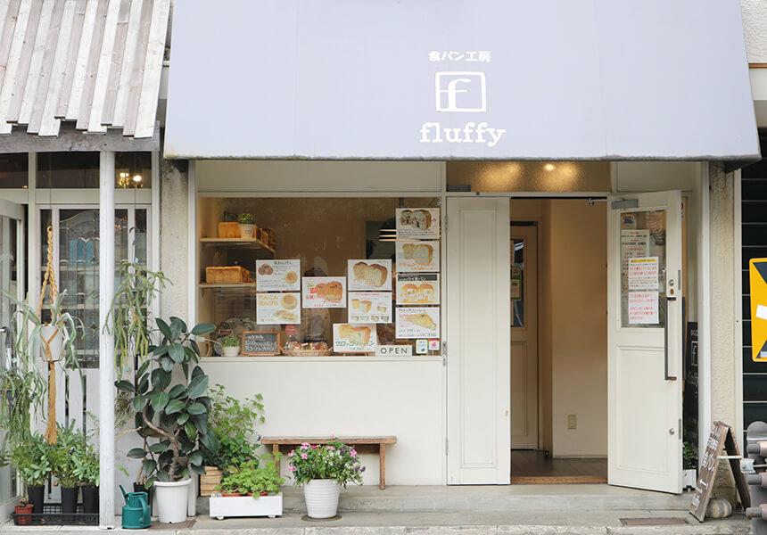 辻堂のパン屋『食パン工房 fluffy(フラフィー)』の外観