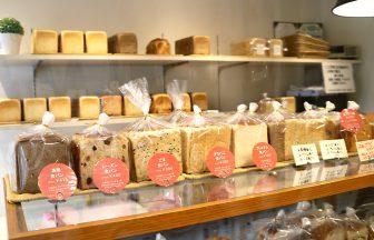 辻堂のパン屋『食パン工房 fluffy(フラフィー)』の食パン