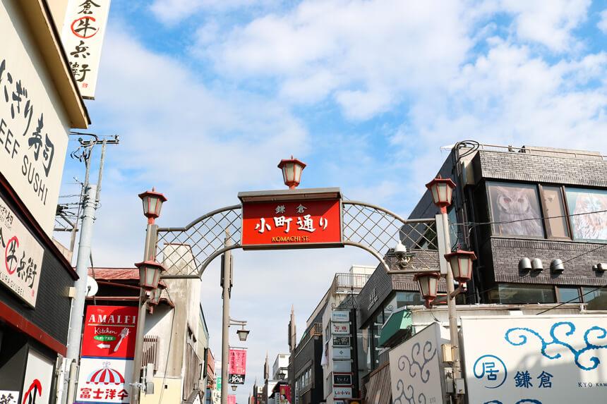 鎌倉の小町通り『鎌倉乃フクロウの森』