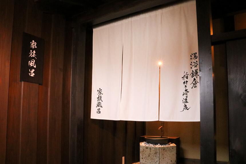 稲村ヶ崎温泉の家族風呂入り口