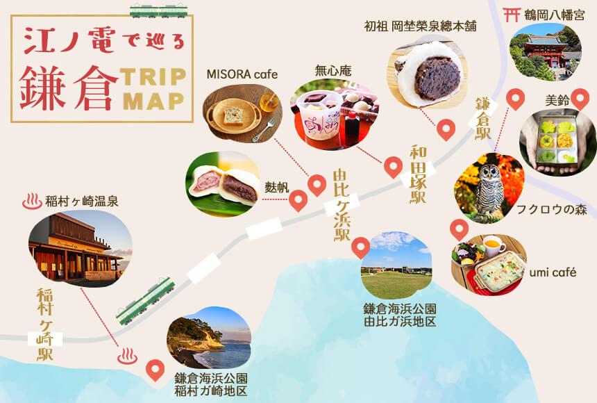 鎌倉観光マップ『和菓子と温泉を巡る子連れ旅』