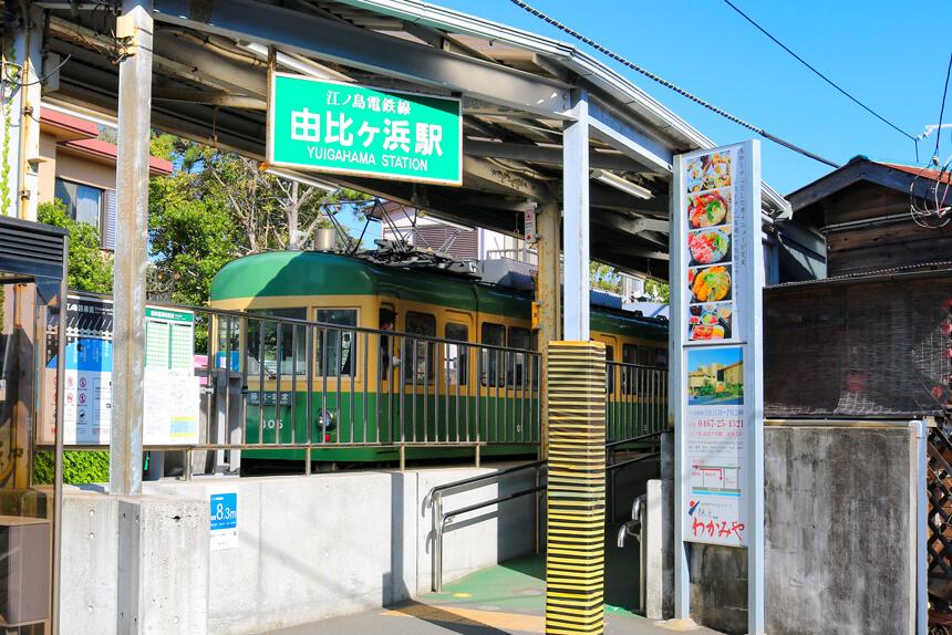 江ノ電由比ヶ浜駅