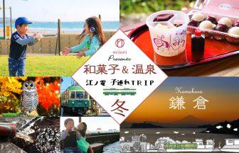 江ノ電で鎌倉日帰り観光『和菓子と温泉』の子連れ旅