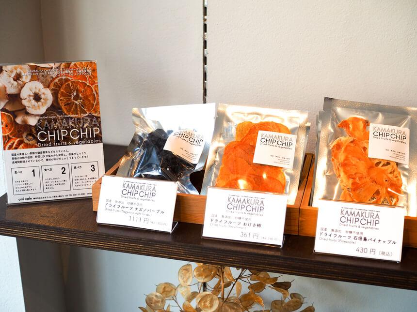 鎌倉のカフェ『umicafe ウミカフェ』のドライフルーツ