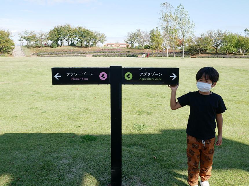 湘南・平塚の植物園『花菜ガーデン』にある3つのゾーン案内板