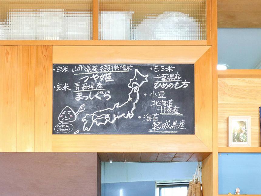 鵠沼ライスのおむすびを作るお米