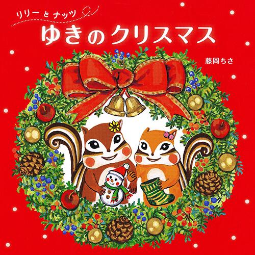 子どもへのクリスマス絵本『ゆきのクリスマス』