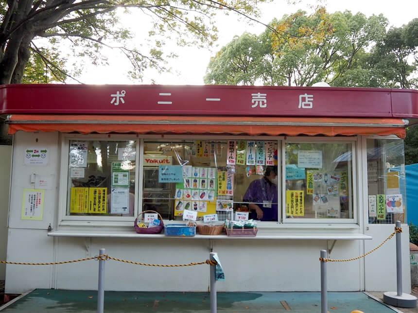 『平塚市総合公園』の売店
