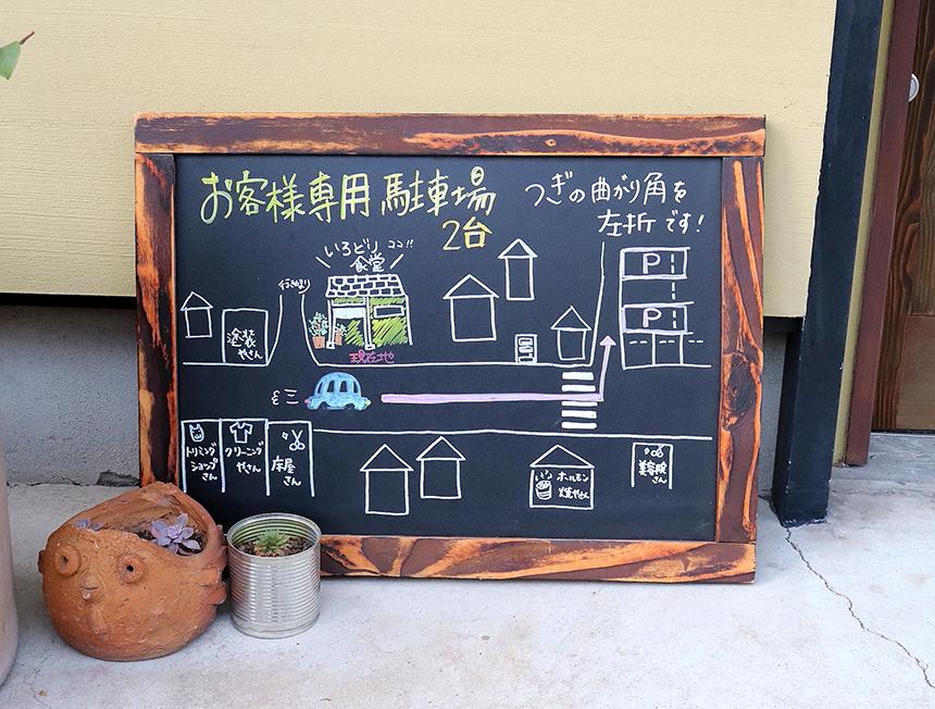 茅ヶ崎『いろどり食堂』の看板