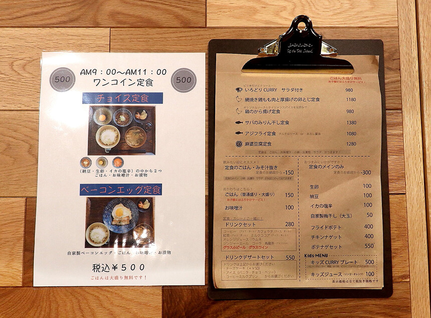 茅ヶ崎『いろどり食堂』の定食メニュー表