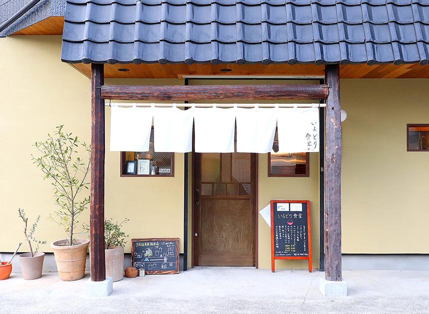 茅ヶ崎『いろどり食堂』の入り口