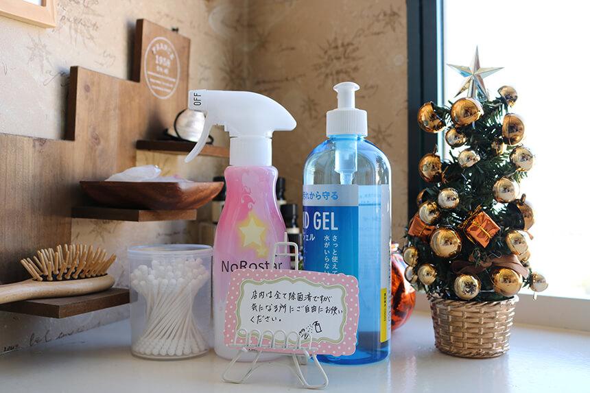 江ノ島のマッサージサロン『Koselig(コーセリ)』の感染予防対策