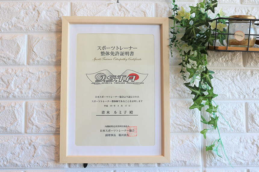 江ノ島のマッサージサロン『Koselig(コーセリ)』のスポーツトレーナー整体師資格証明書