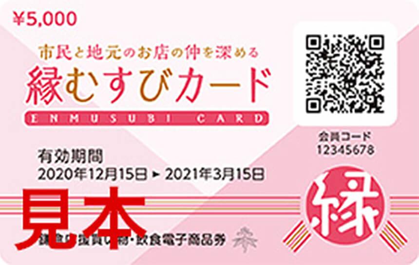 鎌倉市縁むすびカード