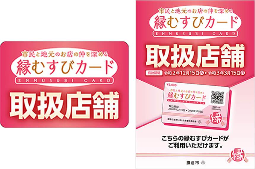 鎌倉市縁結びカード取扱店舗目印