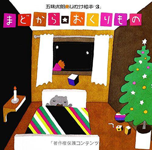子どもへのクリスマス絵本『まどから✩おくりもの』