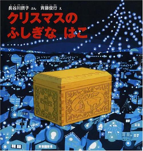 子どもへのクリスマス絵本『クリスマスのふしぎなはこ』