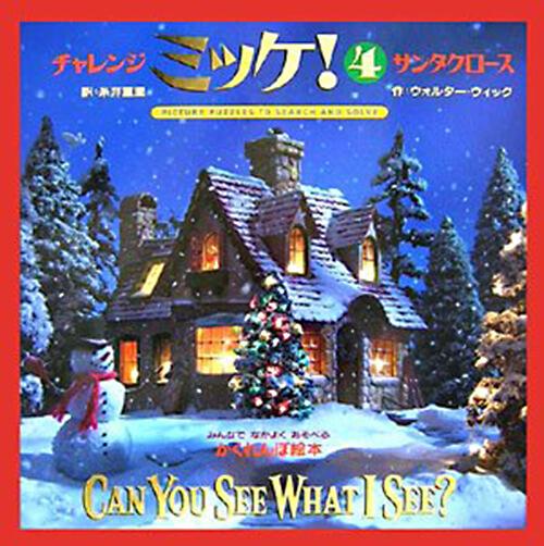 子どもへのクリスマス絵本『チャレンジミッケ!4 サンタクロース』
