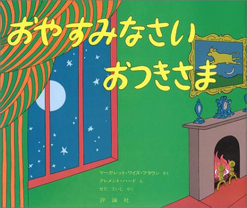 子どもへのクリスマス絵本『おやすみなさいおつきさま』