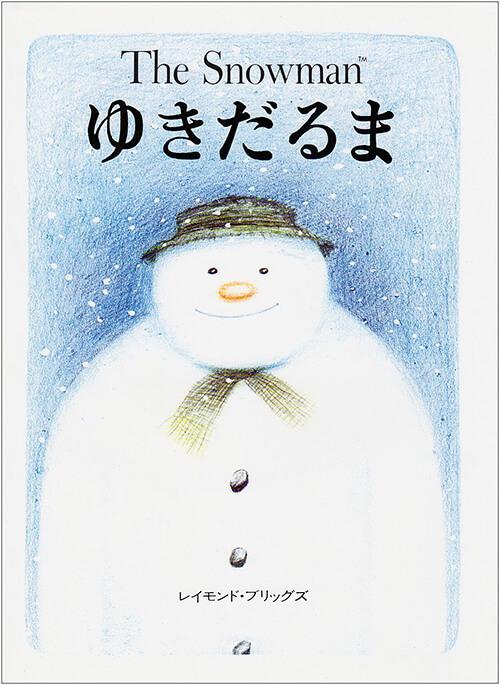 子どもへのクリスマス絵本『The Snowman ゆきだるま』