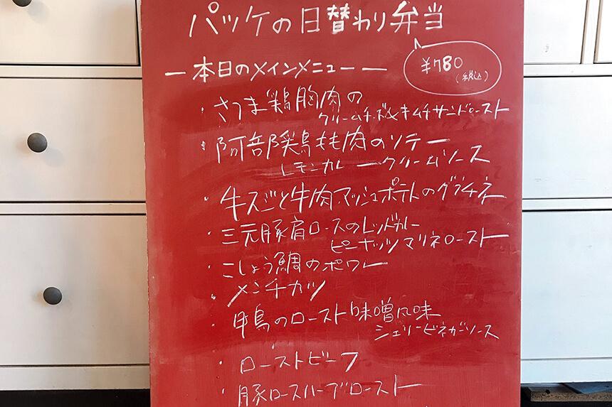 テイクアウトできる湘南のクリスマスデリ・鵠沼海岸『KITCHEN パッケ』のメニュー表