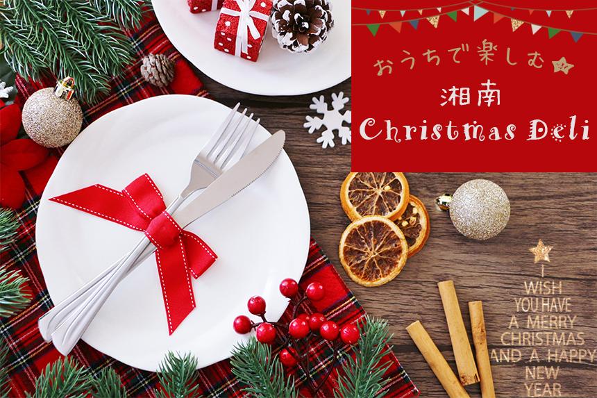 テイクアウトできる湘南のクリスマスデリ特集