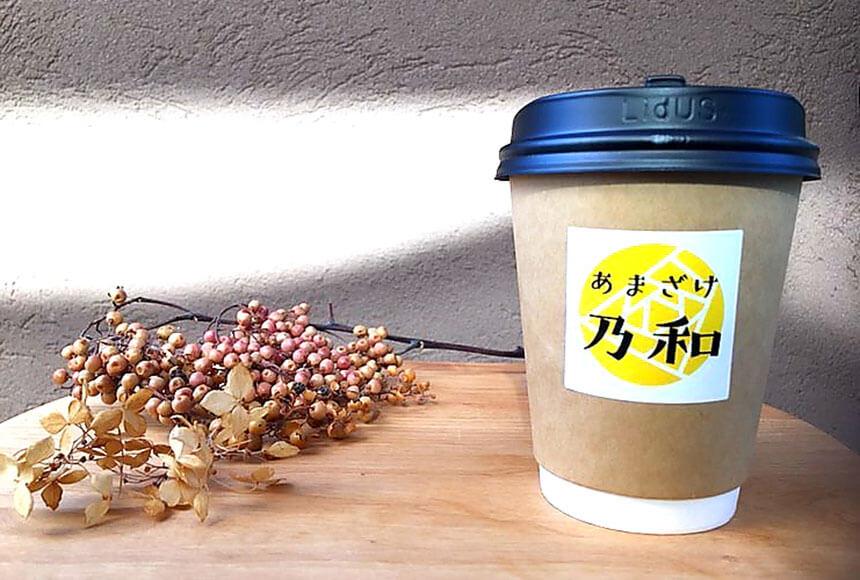 湘南のテイクアウトドリンク:茅ヶ崎「あまざけ乃和(のわ)」の甘酒