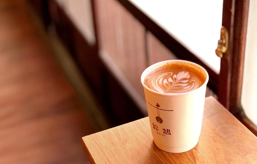 湘南のテイクアウトドリンク:藤沢・鵠沼海岸『鈴鵠(すずくぐい)』のカフェラテ
